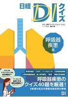 日経DIクイズ 呼吸器疾患篇