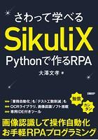 さわって学べるSikuliX ...