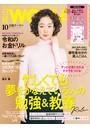 日経ウーマン 2019年10月号 [雑誌]
