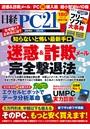 日経PC21(ピーシーニジュウイチ) 2019年11月号 [雑誌]