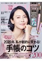 日経ウーマン 2019年11月号 [雑誌]