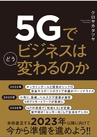 5G縺ァ繝薙ず繝阪せ縺ッ縺ゥ縺�螟峨o繧九�ョ縺�
