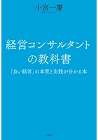 経営コンサルタントの教科書 「良い経営」の本質と実践が分かる本