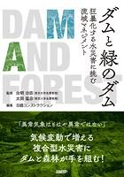 ダムと緑のダム 狂暴化する水災害に挑む流域マネジメント