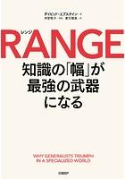 RANGE(レンジ) 知識の「幅」が最強の武器になる