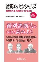 診察エッセンシャルズ 新訂第3版