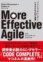 More Effective Agile 'ソフトウェアリーダー'になるための28の道標