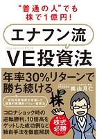 '普通の人'でも株で1億円! エナフン流VE(バリューエンジニアリング)投資法