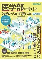 「医学部に行く!」と決めたらまず読む本 2021年版