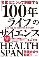 老化はこうして制御する 「100年ライフ」のサイエンス