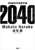 2040蟷エ縺ョ譛ェ譚・莠域クャ