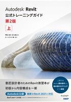 Autodesk Revit公式トレーニングガイド 第2版