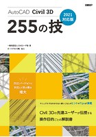 AutoCAD Civil 3D 255の技 2021対応版