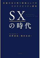 SXの時代 〜究極の生き残り戦略としてのサステナビリティ経営