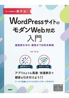 サイト集客の新手法!WordPressサイトのモダンWeb対応入門〜通信待ちゼロ・通信オフ対応を実現〜