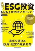 日経ムック 実践! ESG投資 SDGs時代のメガトレンド
