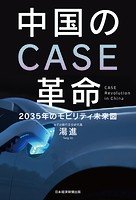 中国のCASE革命 2035年のモビリティ未来図
