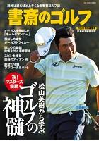 書斎のゴルフ 2021特別編集号 松山英樹から学ぶ ゴルフの神髄 (日経ムック)