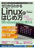 ゼロからわかる Linuxのはじめ方2021-2022