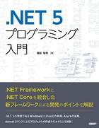 .NET 5プログラミング入門