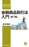 金融商品取引法入門(第7版)