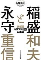 稲盛と永守 京都発カリスマ経営の本質
