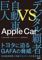 Apple Car デジタル覇者vs自動車巨人