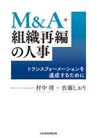 M&A・組織再編の人事 トランスフォーメーションを達成するために
