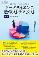 データサイエンス数学ストラテジスト[中級]公式問題集