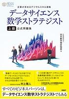 データサイエンス数学ストラテジスト[上級]公式問題集