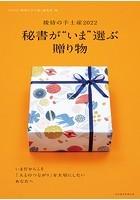 日経ムック 秘書が'いま'選ぶ贈り物 ――接待の手土産 2022