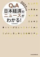 Q&A 日本経済のニュースがわかる! 2022年版