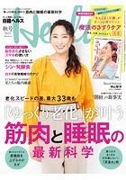 日経ヘルス 2021秋号