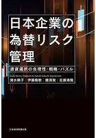 日本企業の為替リスク管理 通貨選択の合理性・戦略・パズル