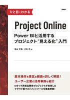 ひと目でわかるProject Online Power BIと活用するプロジェクト'見える化'入門