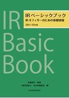 IRベーシックブック 2021-22年版 IRオフィサーのための基礎情報