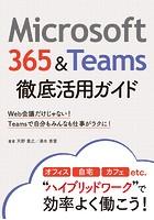 Microsoft 365&Teams徹底活用ガイド