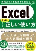 Excelの本当に正しい使い方