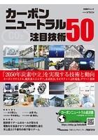 カーボンニュートラル注目技術50