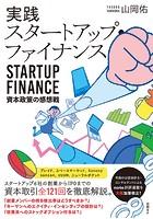 実践スタートアップ・ファイナンス 資本政策の感想戦