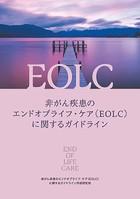 非がん疾患のエンドオブライフ・ケア(EOLC)に関するガイドライン