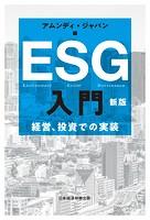 ESG入門 新版 経営、投資での実装