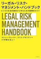 リーガル・リスク・マネジメント・ハンドブック ビジネスを法的損失から守るための国際的ガイド