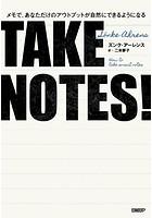 TAKE NOTES!――メモで、あなただけのアウトプットが自然にできるようになる
