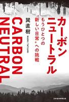 カーボンニュートラル もうひとつの'新しい日常'への挑戦