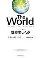 The World(ザ・ワールド) 世界のしくみ
