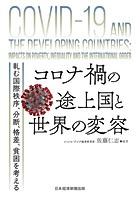 コロナ禍の途上国と世界の変容 軋む国際秩序、分断、格差、貧困を考える