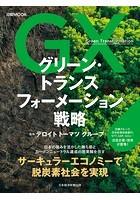 日経ムック グリーン・トランスフォーメーション戦略