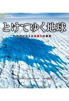 とけてゆく地球 氷河が伝える温暖化の真実