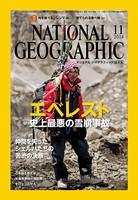 ナショナル ジオグラフィック日本版 2014年11月号 [雑誌]